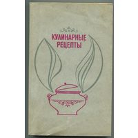 """Кулинарные рецепты"""