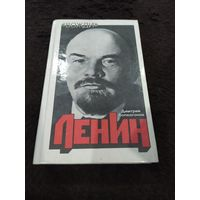Ленин. Политический портрет. В двух тома. Книга 1.