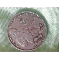 1 рубль Иван Фёдоров 1983