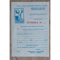 """Путевка на проведение лекции. Общество """"Знание"""" Белорусской ССР. 1980-е."""