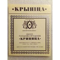 097 Этикетка от спиртного БССР СССР Минск