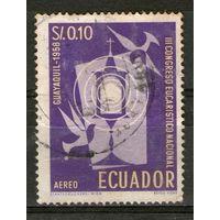 Эквадор. Гашеная. Лот-3