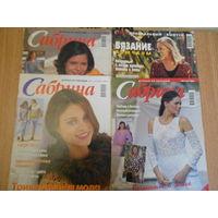 """Журналы """"Сабрина"""""""