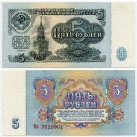 СССР. 5 рублей (образца 1961 года, P224, UNC) [серия Оо, 2-й тип бумаги, 1-й тип шрифта]