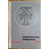 Химические товары Справочник том IV
