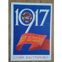 Фокiн У. Слава Кастрычнiку ( Фокин В., Слава Октябрю!) 1985 г. Чыстая