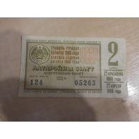 Лотерейный билет денежно-вещевой лотереи БССР,1966