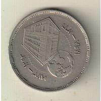 Египет 5 пиастр 1973 75 лет Центральному банку Египта 2