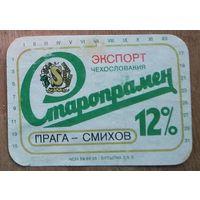 Пивнпя этикетка Старопрамен. Экспорт. 1980-е.