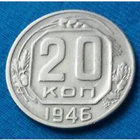 20 копеек 1946 года.