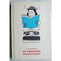 Громова О.А. Пособие по французскому разговорному языку