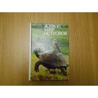 Амос Уильям Х. Живой мир островов. Мир дикой природы.