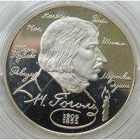 20. Россия 2 рубля 1994 год, Гоголь, серебро