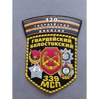 Шеврон 339 мотострелковый полк 120 мотострелковой дивизии Беларусь