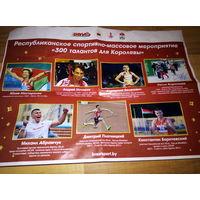 Плакат с автографами олимпийских чемпионов и участников олимпиад