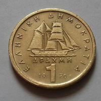 1 драхма, Греция 1976 г.