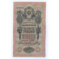 10 рублей 1909 г. Шипов - Овчинников  ( УБ 280566 )