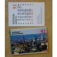 Календарики, Львов, 1992