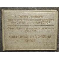 Членский охотничий билет. СССР 1966 г