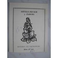 Входной билет в музей( г.Львов-начало 90-х гг.).Вар.1.