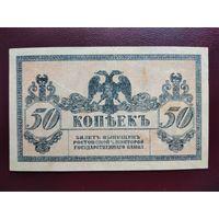 50 копеек 1918 Ростов