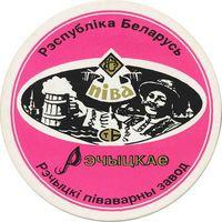 "Подставку под пиво "" Рэчыцкае""/ Речица /   ."
