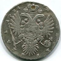 1 Рубль.. 1734 год. // Анна Иоанновна // ОРИГИНАЛ. С 1 рубля