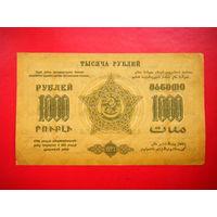 1 000 рублей. 1923г. Фед. С.С.Р. Закавказья. Сохран.