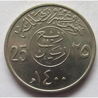 Саудовская Аравия 25 халалов 1400 (1980)