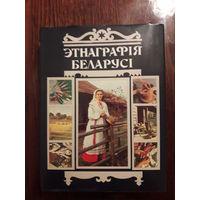 """Энцыклапедыя """" Этнаграфія Беларусі """""""