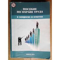 Пособие по охране труда в вопросах и ответах