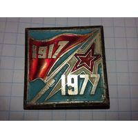 Знак 1917-1977