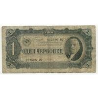 1 червонец 1937 года, серия ФЦ, СССР