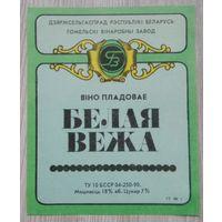 Этикетка 0350 РБ 1996-2002 г.