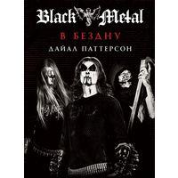 Дайал Паттерсон - Black Metal: В бездну