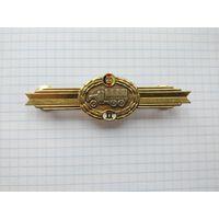 Германия (ГДР). Знак классификации специалиста автомобильной службы II класса Национальной народной армии