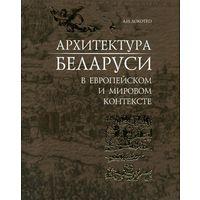 Архитектура Беларуси в европейском и мировом контексте. Локотко