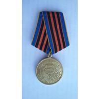Медаль Украины Защитнику Отчизны