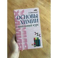 Книга Основы Химии А.И. Рублевский