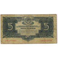 5 рублей 1934 г. серия нФ 243988