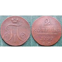 2 копейки 1797 ЕМ, Кабинетная!