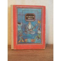 Книга Золотая бита - казахские волшебные сказки