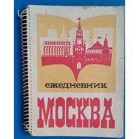 "Ежедневник ""Москва"". 1976 г"