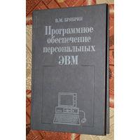 В.М.Брябрин Программное обеспечение персональных ЭВМ.