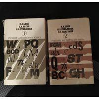 Учебник английского языка  2 книги