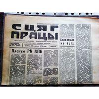 Сцяг працы 22.09.1979