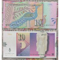 Распродажа коллекции. Северная Македония. 10 динаров 2011 года (P-14i - 1996-2011 года)