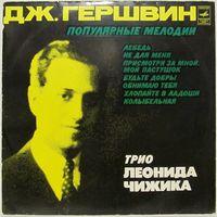 Трио Леонида Чижика - Джордж Гершвин. Популярные мелодии