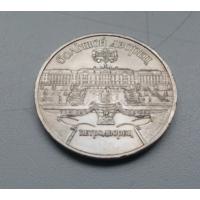5 рублей 1990 г. Большой дворец в Петродворце