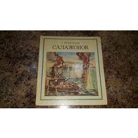 Салажонок - Колбасьев - рис. Печатин - книга про моряков, про гражданскую войну